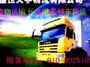 """纵横天地""""北京到通辽货运专线""""【80251646】""""北京到通辽物流公司"""""""