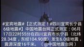6月17日22时55分在四川宜宾市长宁县发生6.0级地震,震源深度16米
