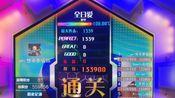 【omi/舞立方】全日爱(高级)Lv.14 100%