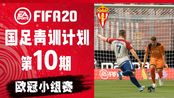 【vv游戏】FIFA20 国足青训计划 第十期 欧冠小组赛