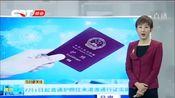 七月一日起普通护照 往来港澳通行证实施收费标准下调