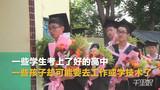 【河南】百名山区留守学生举行毕业典礼 穿学士服暖到心底