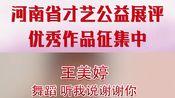 【爱与力量·艺起战疫】河南省才艺公益展评—王美婷《听我说谢谢你》