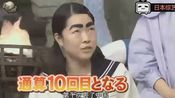 2/日本综艺谐星:我们已经去中国取景十次,大概节目组太喜欢了中国了