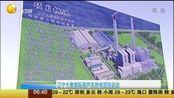 辽宁大唐国际葫芦岛热电项目启动