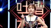 SNH48黄婷婷吐槽王自健太狠,已笑哭