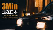 富士旅拍 | 三分钟走在日本(Fujifilm XT2 & XF16-55 f2.8)
