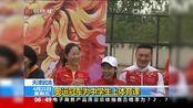 14 天津武清:奥运冠军为中学生上体育课[超清版]