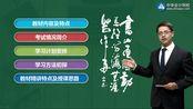 【备考2020年中级会计师】中级财务管理课程 中华网校 达江老师 基础精讲班