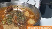 意式牛尾骨浓汤制作过程,冷冷冬季一碗暖暖的汤送给你