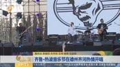 [早安山东]齐鲁·热波音乐节在德州齐河热情开唱