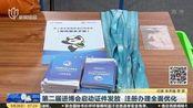 第二届进博会启动证件发放 注册办理全面优化