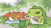 【room】旅行青蛙01:青蛙失踪