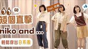 【Meg Lu】矮個直擊!3個穿搭技巧!變身日系風格!
