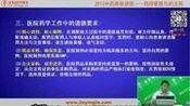 西安金英杰2013执业西药师考试培训辅导班——药事管理与法规8