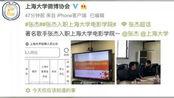 张杰入职上海大学电影学院!惨遭知名导演微博怒怼:你有什么资格当老师