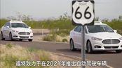 福特将于2021年推出4级自动驾驶汽车!