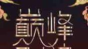 """我就是演员之巅峰对决 第20191111期 会员版 李宇春版秋菊""""变形记""""-综艺-高清完整正版视频在线观看-优酷"""