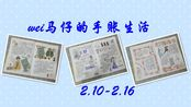 【wei马仔的手账生活】vol.6/2.10-2.16