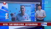 哈尔滨:为捐干细胞救6岁男孩 男子彻底戒烟戒酒