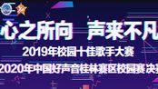桂林师范高等专科学校校园十佳歌手决赛(全程录像)