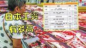 日本普遍工资到手有多少?高中学历都有这么多!物价是中国几倍!