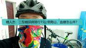 糖八戒:二型糖尿病,登山骑行15公里,运动后血糖怎么样?
