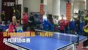 """【福建】首届泉州市""""知青杯"""" 乒乓球团体赛开赛"""