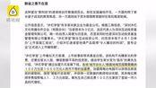 深圳量子波动速读机构被查后仍在营业,股东曝光加盟费上百万