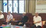 [河南新闻联播]孙守刚到郑州市就伊斯兰教工作情况进行走访调研