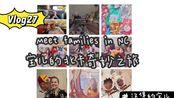 宝儿Vlog.27 | Meet families in North Carolina