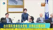 """台湾政坛""""铁娘子"""",国民党唯一女主席,洪秀柱生平来了!"""