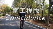 南京工程学院李文龙南瑞风:一言不合就尬舞