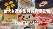VLOG#4【当代女高中生究竟有哪些包】高一|各种包的分享|nike|miniso|安利向|这次有开头了