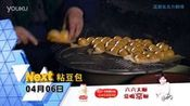 辽宁卫视《粘豆包》4月6日精彩呈现—我的点播单—在线播放—优酷网,视频高清在线观看