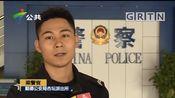 """佛山 顺德区:男子头戴塑料袋""""偷车"""" """"失主""""报案反成嫌疑人"""