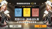荒野行动巅峰战队赛来袭!手机端玩家可报名,共同角逐14万奖金!