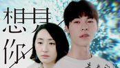 【想见你 x 是我的海】一个关于李子维和黄雨萱的爱情故事 //许光汉太可了!!!