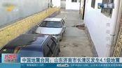 中国地震台网:山东济南市长清区发生4.1级地震