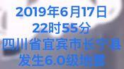 四川省宜宾市长宁县发生6.0级地震宜宾地震