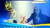 雅安电视台汉源《拍电影的农民李德威》(下)