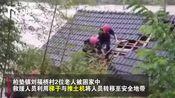 利奇马引发安徽宣城山洪:消防用梯子、推土机抢救,疏散三百余人