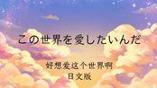 【すみか】この世界を愛したいんだ。 (华晨宇-好想爱这个世界啊 Japanese.ver)