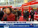 江西省地方特产展今在沪开幕 101231 新闻报道