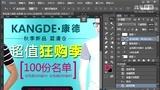 PS淘宝美工教程PS店铺装修PS宽屏海报制作视频