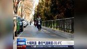 山西朔州 大幅降温 最低气温降至-31.6℃