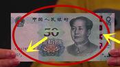 新版人民币,教你如何辨别新版人民币真伪,以后不怕有假币了