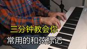 三分钟教会你,即兴伴奏简谱常用的一些和弦标记!