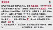 江西省赣教云网课-地理2020.02.19