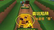 """迷你世界:小故事5,山大王和侍卫掉进了粪坑陷阱,里面很""""香"""""""